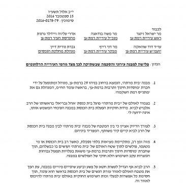 מכתב לגבי פלישה למבנה עירוני1