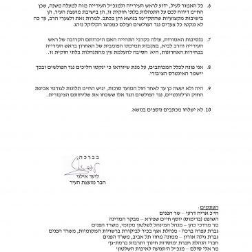 מכתב לגבי פלישה למבנה עירוני 2