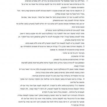 מכתב התפטרות עינב חזנוולד 2