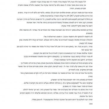 מכתב הפתטרות עינב חזנוולד 2