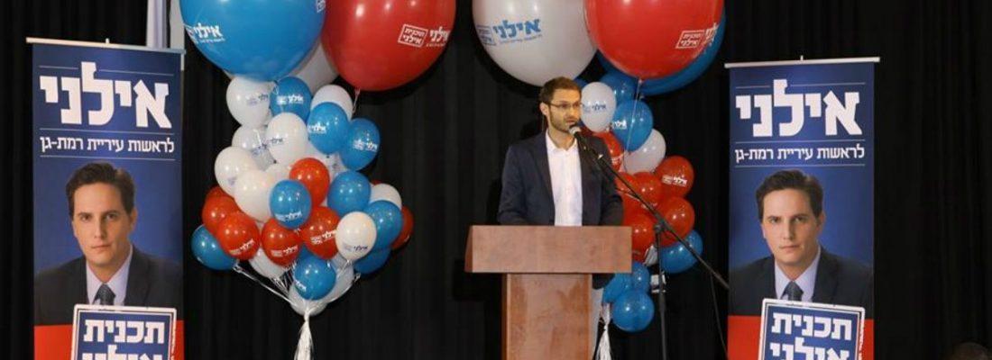 עומרי רונן תומך בליעד אילני לראשות עיריית רמת-גן