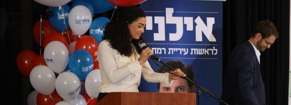 חן גינון - כהן תומכת בליעד אילני לראשות עיריית רמת-גן