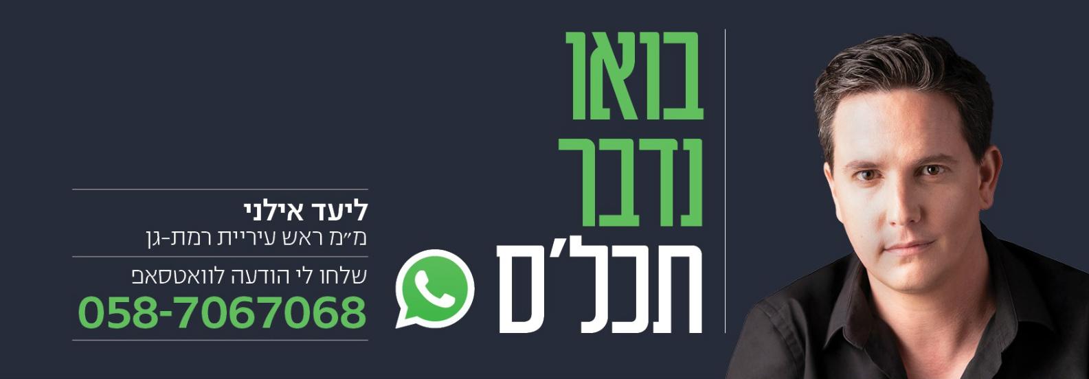 ליעד אילני לראשות עיריית רמת-גן